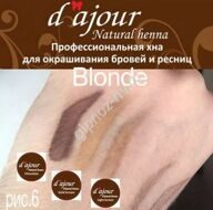 Хна D`ajour мини Gold brown